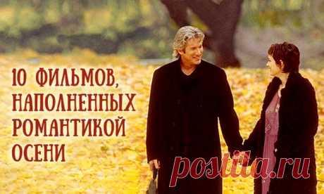 Посмотрите замечательные фильмы, наполненные романтикой осени, Друзья! Я нашла для вас 10 роликов!