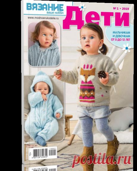 Читать журнал Вязание ваше хобби. Дети №1, январь 2019 бесплатно - полная версия.