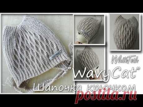 Шапка крючком WavyCat (Волнистая кошечка)