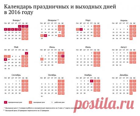 Календарь праздничных и выходных дней в 2016 году | РИА Новости