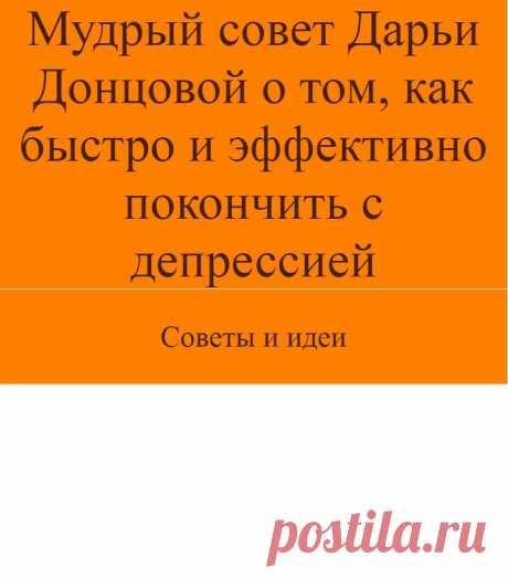 Мудрый совет Дарьи Донцовой о том, как быстро и эффективно покончить с депрессией