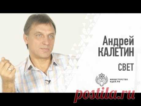 Андрей Калетин «Свет»
