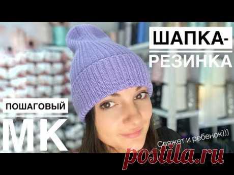 Шапка-резинка - пошаговый МК. Свяжет даже ребёнок))