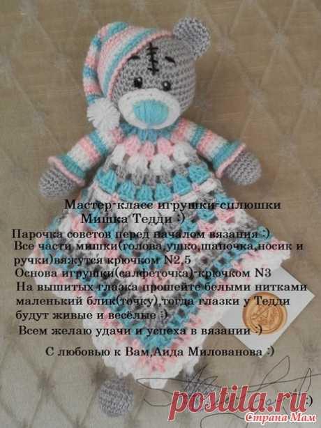. весёлые сны малышам с Мишкой Тедди (мой МК игрушки - сплюшки (комфортер) ) - Все в ажуре... (вязание крючком) - Страна Мам
