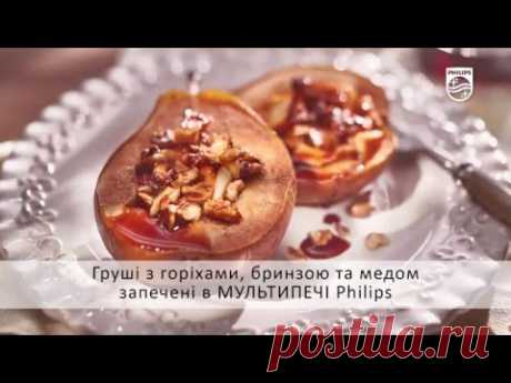 """Рецепт """"Запечені груші з горіхами, бринзою та медом"""""""
