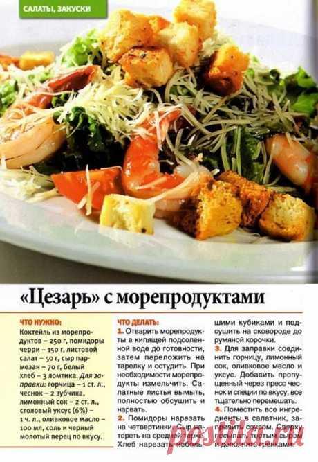 """Цезарь"" с морепродуктами"