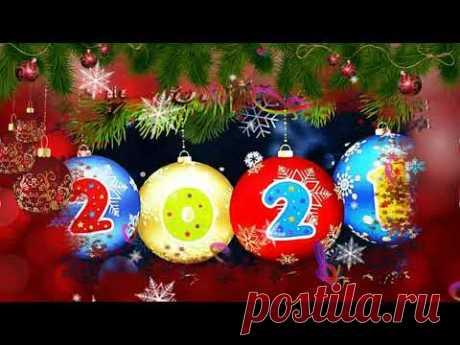 С Новым 2021 годом! Очень красивое и душевное поздравление с Новым годом.