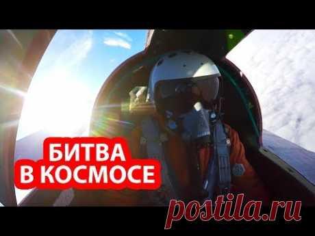 Российские истребители устроили воздушный бой в ближнем космосе - YouTube