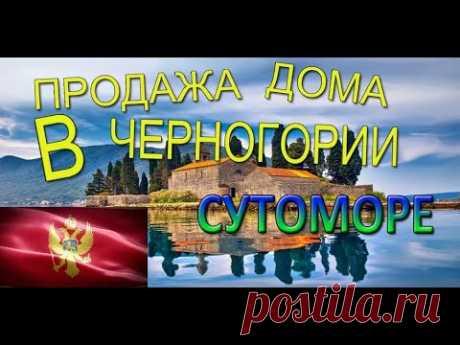Продажа дома в Черногории 24 04 2020 - YouTube