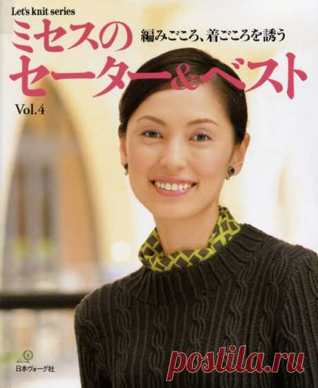Let's knit series NV4097, 2004