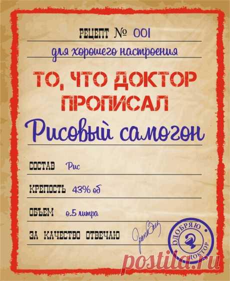Рисовый самогон | Самогонъ-Б12 | Яндекс Дзен