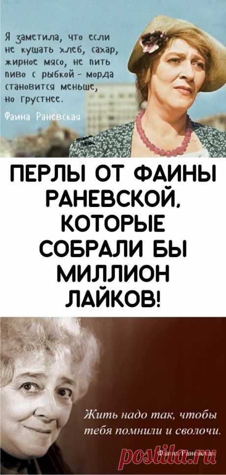 Перлы от Фаины Раневской, которые собрали бы миллион лайков!