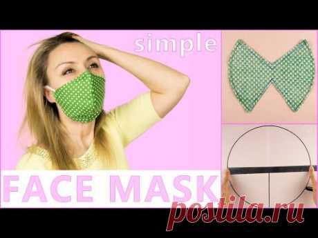 МАСКА для лица ИЗ ТКАНИ своими руками. Как сделать маску многоразовую обучающий МАСТЕР КЛАСС. DIY