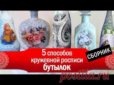 5 эффектных способов кружевной росписи бутылок 🖌