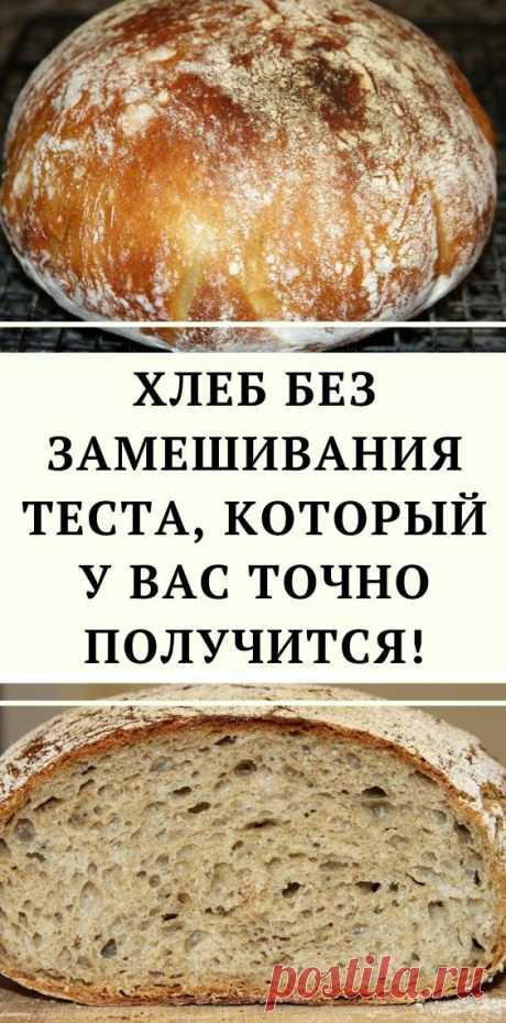 Хлеб без замешивания теста, который у вас точно получится!