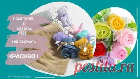 10 классных идей как сложить полотенце  в подарок: Мишка, Кролик, Роза — Смотреть в Эфире Подарок нужно преподнести красиво, будь то банальные салфетки или полотенчики для хозяйственных нужд. Как сложить текстильные принадлежности в виде р…