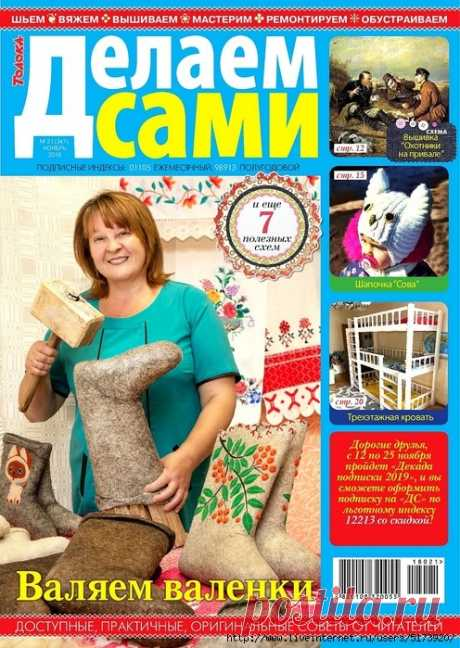 Всё для дома | Записи в рубрике Всё для дома | Дневник Бабушка-ладушка
