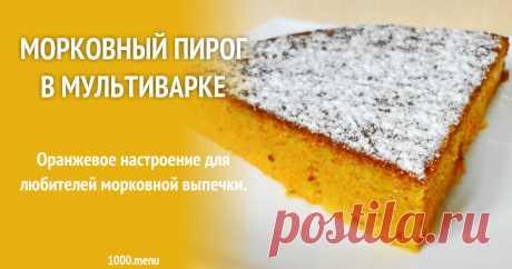 Морковный пирог в мультиварке рецепт с фото пошагово Испеки Морковный пирог в мультиварке: поиск по ингредиентам, советы, отзывы, пошаговые фото, подсчет калорий, удобная печать, изменение порций, похожие рецепты