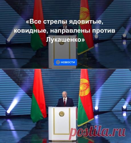 Все стрелы ядовитые, ковидные, направлены против Лукашенко - Новости Mail.ru