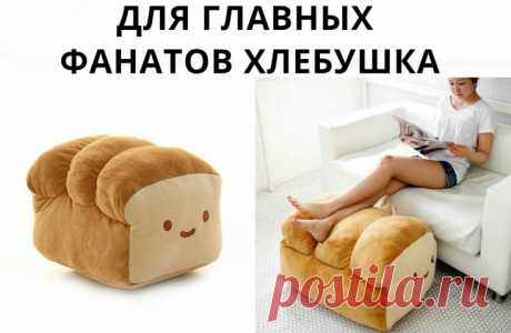 Смешной хлебный пуфик
