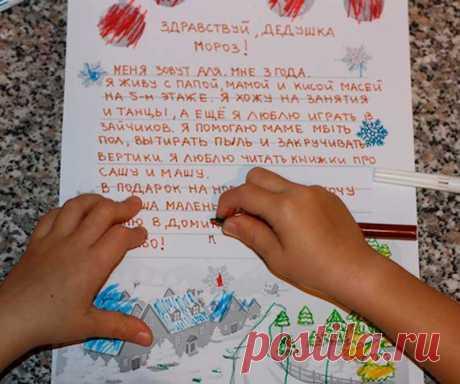 Как написать письмо ДЕДУ МОРОЗУ в Великий Устюг (образец текста), чтобы он ответил и прислал подарок Точный адрес. | Семья и мама
