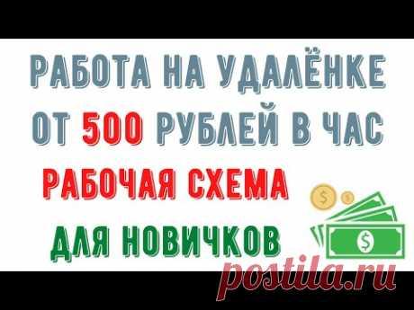 Удалённая работа от 500 руб/час. Схема заработка 2020 - YouTube