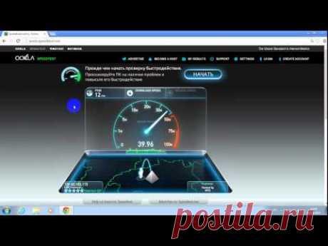 Как проверить скорость интернет соединения.