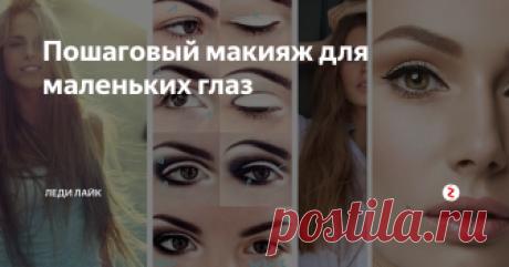 Пошаговый макияж для маленьких глаз Мейк-ап для маленьких глаз имеет свои особенности, которые мы подробнее рассмотрим в статье