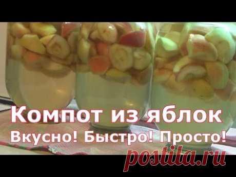 Компот из яблок на зиму без стерилизации - YouTube