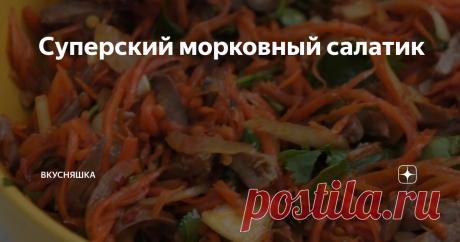 Суперский морковный салатик