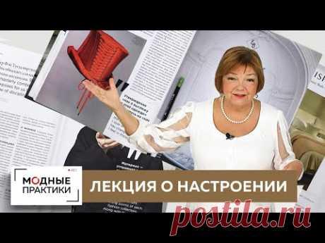 Наше настроение рождается изнутри. Ирина Михайловна о важности правильного ощущения себя в одежде.