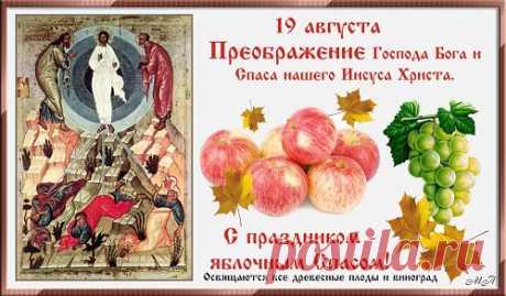 La festividad del Señor de manzana