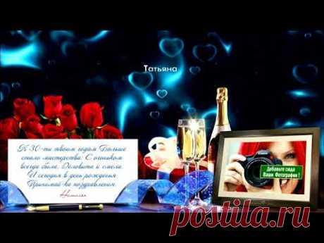 ПОДРУГА В СЛЕЗАХ! КРАСИВОЕ ПОЗДРАВЛЕНИЕ ПОДРУГЕ С ДНЕМ РОЖДЕНИЯ 30 ЛЕТ + вставка фото в открытку