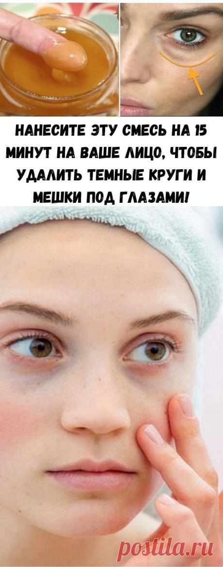 Нанесите эту смесь на 15 минут на ваше лицо, чтобы удалить темные круги и мешки под глазами! - Стильные советы
