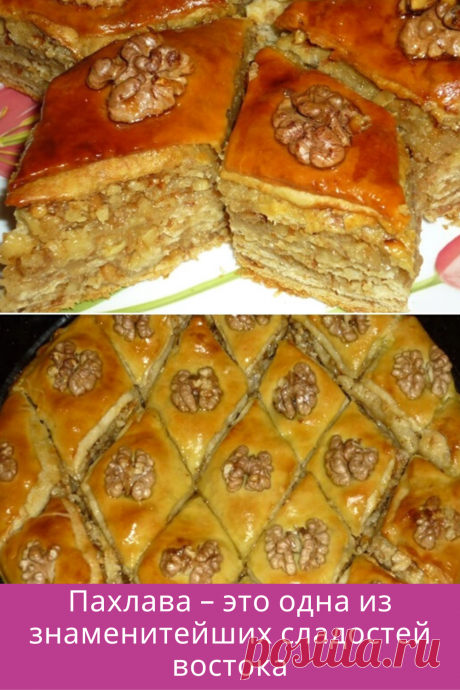 Пахлава – это одна из знаменитейших сладостей востока