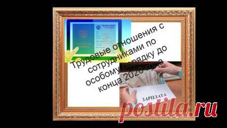 Трудовые отношения с сотрудниками по особому порядку до конца 2020 года | Жизнь и кошелек | Яндекс Дзен