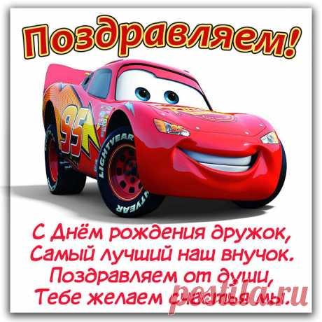 Открытка - Поздравление внучку на День рождения на фоне красной машинки