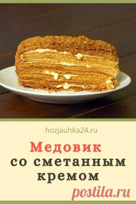 Рецепт медовика со сметанным кремом ⋆ ХОЗЯЮШКА