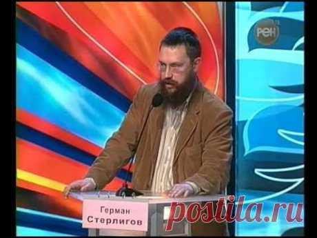 Герман Стерлигов на шоу - Бабий бунт.wmv