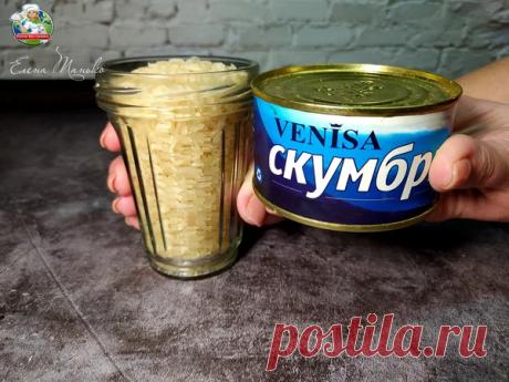 Что можно приготовить из баночки скумбрии и стакана риса. Делюсь моей новой идеей | Кухня без границ Елены Танько | Яндекс Дзен