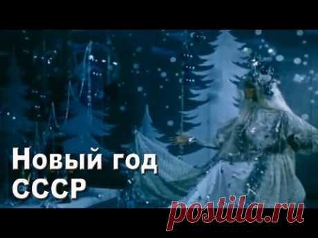Новый год. СССР. 70-ые годы. - YouTube