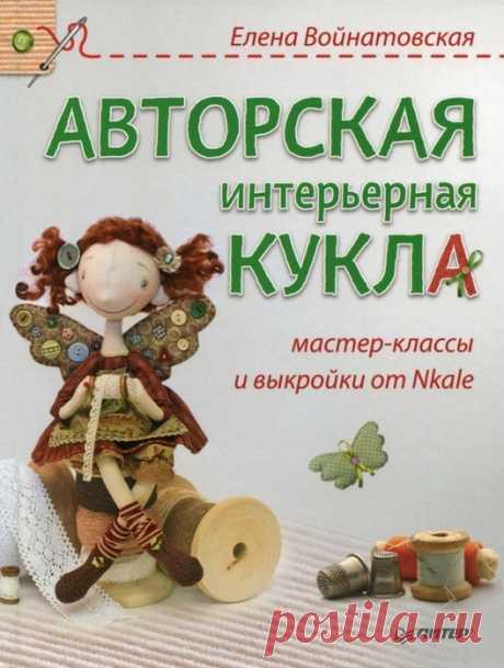 Авторская интерьерная кукла.  Мастер-классы и выкройки от Nkale.