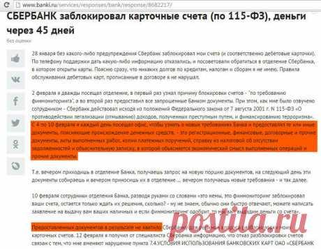ЦБ пояснил, за что у граждан РФ могут быть заблокированы карты при переводе 1000 руб | Новостной портал foto-elf: свежие новости России и мира