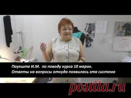 Паукште - Ответы на вопросы откуда появилась система 10 мерок! - YouTube