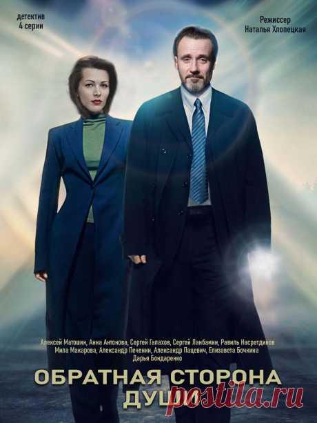 """Обратная сторона души (2020) детектив """"4 серии"""""""