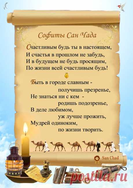 САН ЧАД * СОФИТЫ SAN CHAD * SOFITS стр. 8  D-r sciense Chernykh Alexander D. (alias San Chad). The author of 14 books, 1 opening, 13 inventions and more than 100 publications. Talk of the World and International Congresses. Author THEORY CONSTANTS and the hypothesis of climate change on Earth. Discovered new things of science: mathematical philosophy, and genosofiyu geliosofiyu. In 1996, the author has released volumes of 4 GB disk. Stored at the World Library of Alexandria (Egypt).