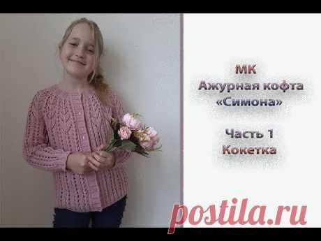 """МК """"Ажурная кофточка """"Симона"""". Часть 1. Кокетка"""