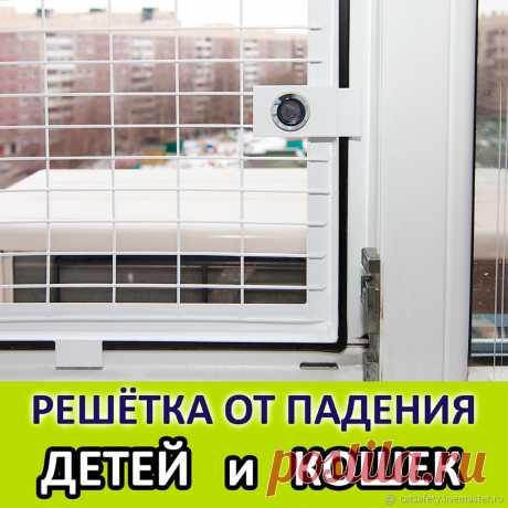 Антикошка на окно от падения КОШЕК съёмная сетка на замках – заказать на Ярмарке Мастеров – A3R23RU | Аксессуары для питомцев, Санкт-Петербург Антикошка на окно от падения КОШЕК съёмная сетка на замках в интернет-магазине на Ярмарке Мастеров. Решётка на замках от падения кошек из окна. Подходит для окон ПВХ (пластиковое тёплое* остекление).