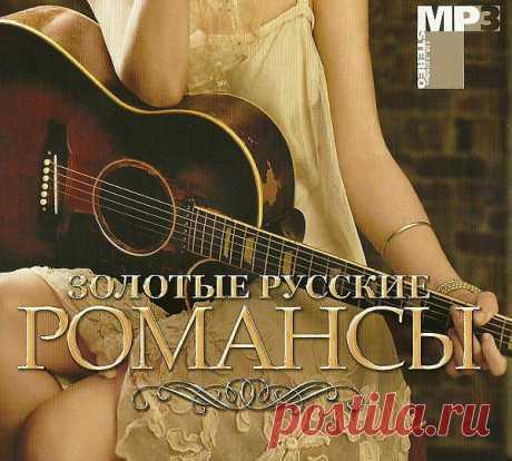 Золотые русские романсы.