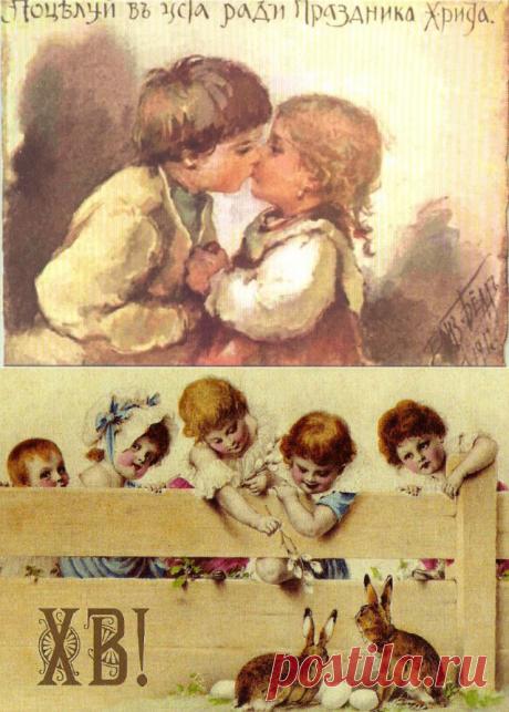 Открыточки наших прабабушек и прадедушек